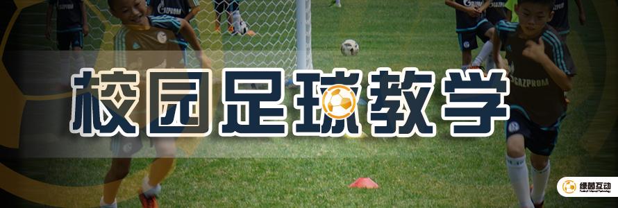 校园足球.png
